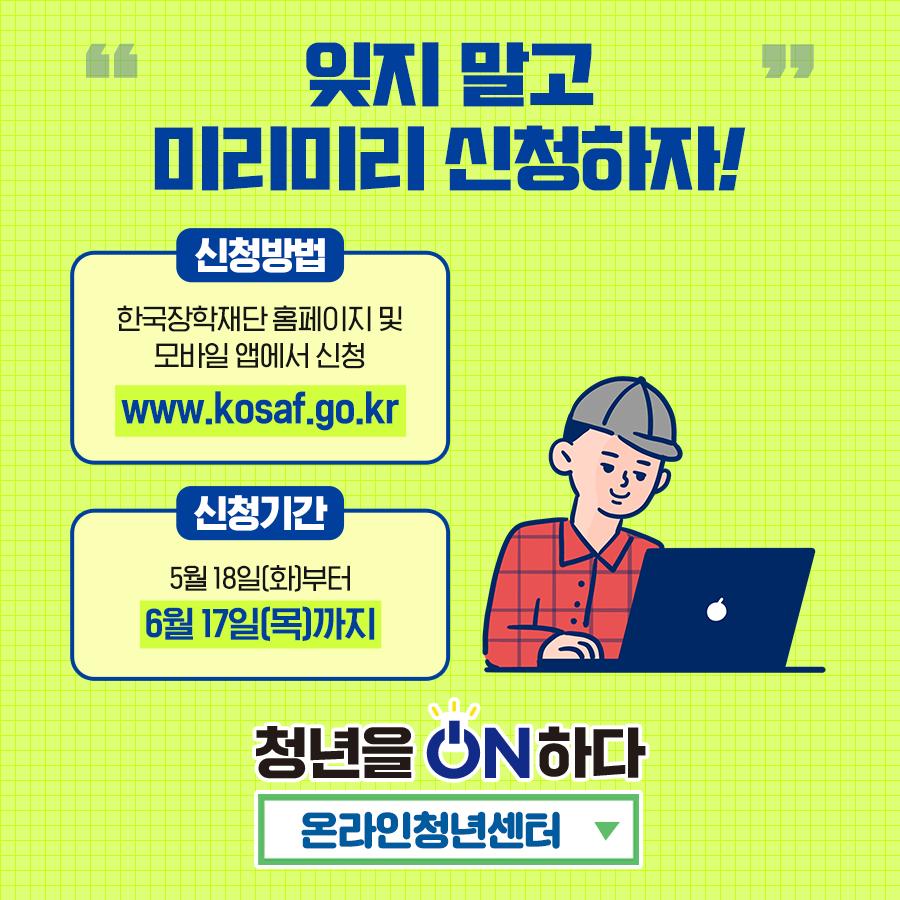 잊지 말고 미리미리 신청하자.  신청방법은 한국장학재단 홈페이지 및 모바일 앱에서 신청.  신청기간은 5월 18일 화요일부터 6월 17일 목요일까지.