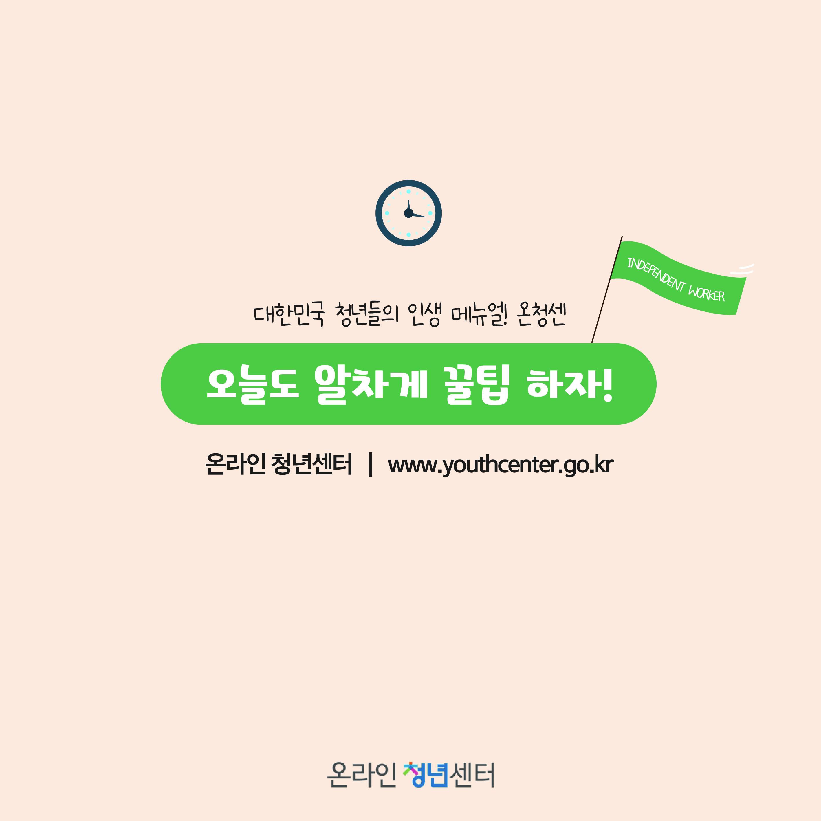 대한민국 청년들의 인생 메뉴얼! 온청센, 오늘도 알차게 꿀팁하자! 온라인청년센터, www.youthcenter.go.kr