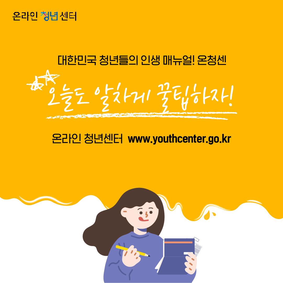 대한민국 청년들의 인생 매뉴얼! 온청센. 오늘도 알차게 꿀팁하자! 온라인 청년센터