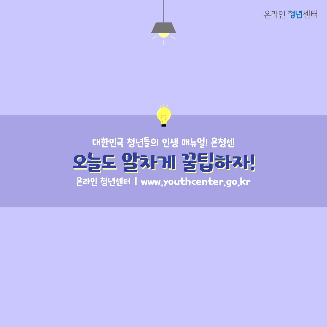 대한민국 청년들의 인생 매뉴얼! 온라인청년센터. 오늘도 알차게 꿀팁하자!